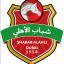 Shabab Al Ahli Dubai Jiu-Jitsu Club